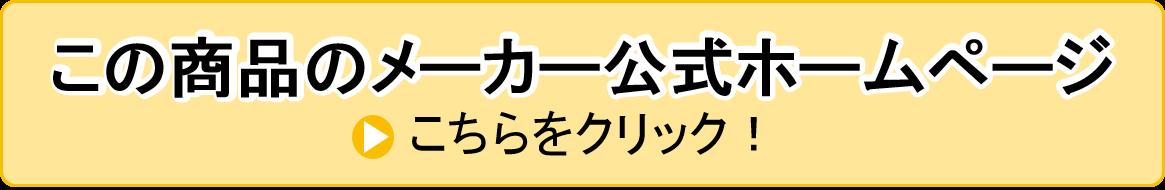 メーカー公式ホームページ黄色