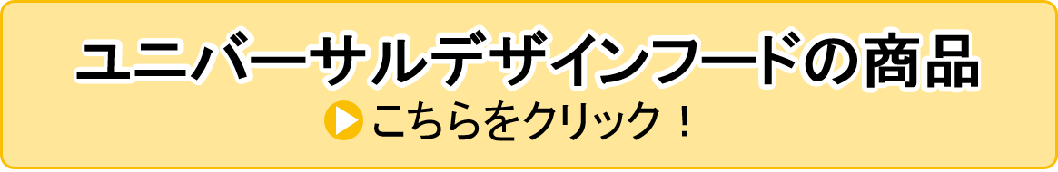UDF商品