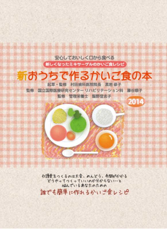 宮源レシピ